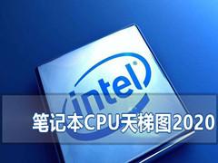 最新笔记本CPU天梯图2020 最新笔记本CPU天梯图2020高清完整版
