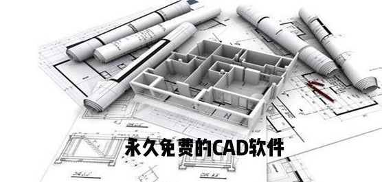 免费的CAD在哪里下载