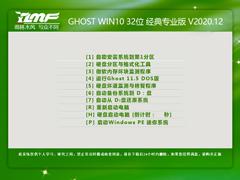 雨林木风 GHOST WIN10 32位经典专业版 V2020.12