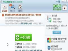 Win10打不开360安全卫士提示错误代码80060004怎么解决?