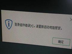 开机提示腾讯电脑管家登录组件错误4需要怎么做?