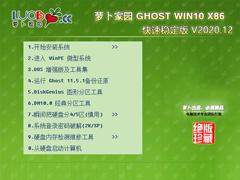 萝卜家园 GHOST WIN10 32位快速稳定版 V2020.12