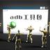 ADB工具包 V1.0.39 綠色版