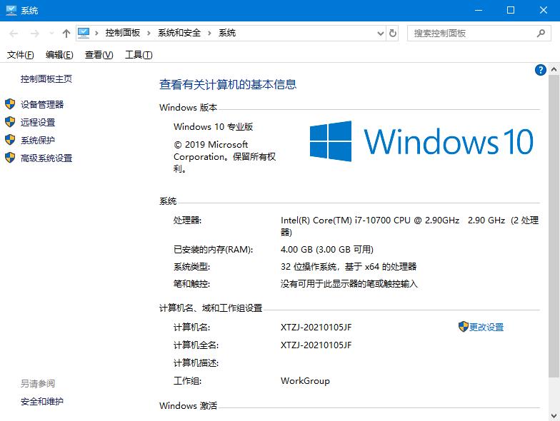 深度技术 GHOST Windows10 64位系统快速稳定版 V2021.01