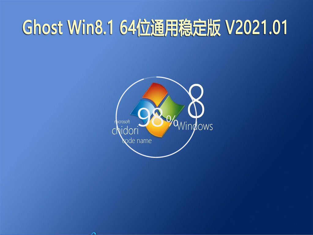 GHOST Windows8.1 64位系统通用稳定版 V2021.01
