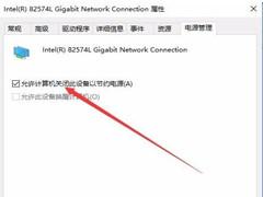 Win10网络频繁掉线又重连怎么处理?
