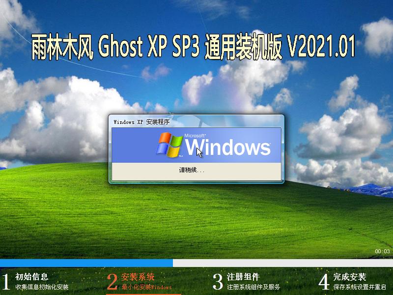 雨林木风 GHOST XP SP3 通用装机版 V2021.01
