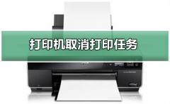 怎么取消打印机的打印任务?