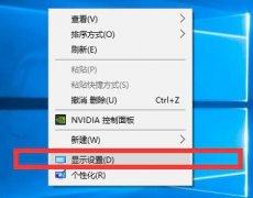 Win10屏幕刷新率如何调节?Win10屏幕刷新率调节方法介绍