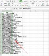 Excel中的文字如何自动分行