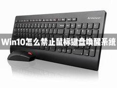 Win10怎么禁止鼠標鍵盤喚醒系統?