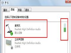 Win7系统麦克风没声音要如何设置?