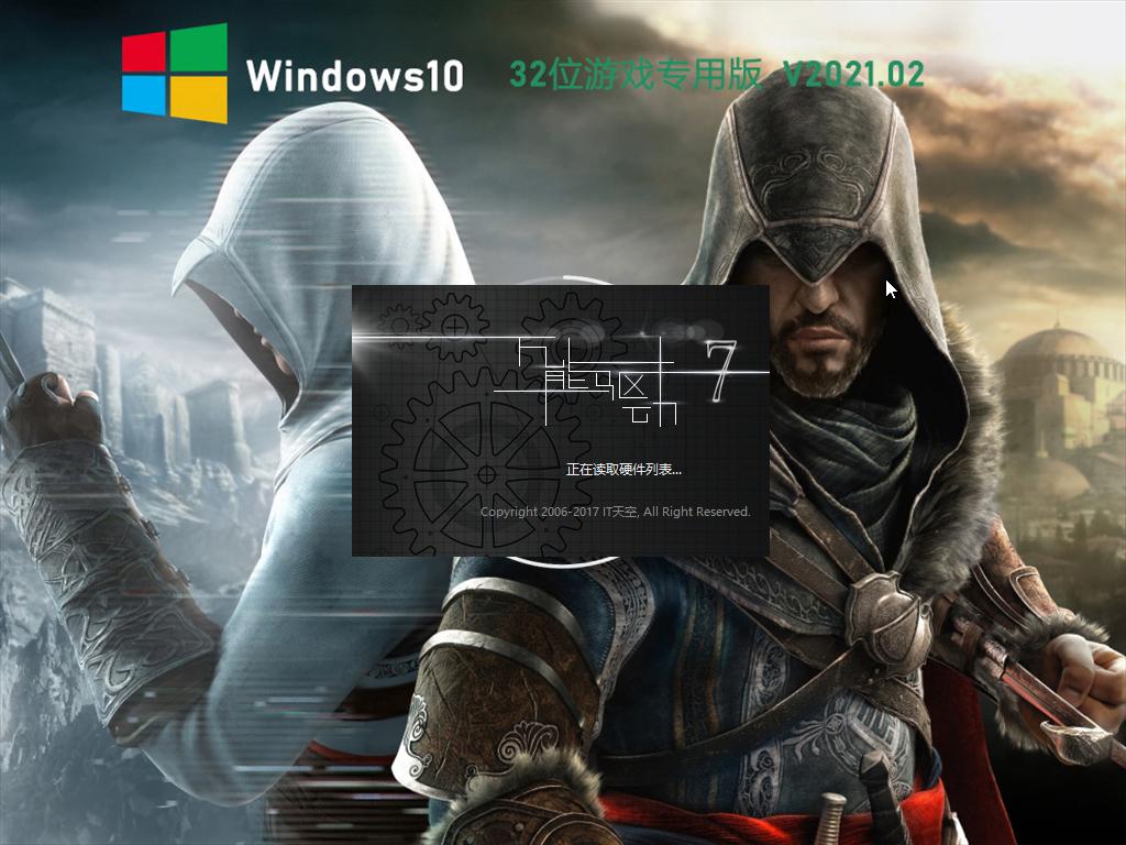 Windows10 32位游戏专用版系统 V2021.02
