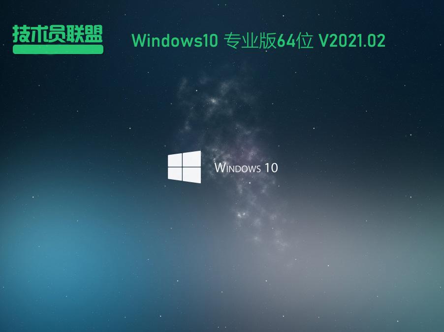 技术员联盟Windows10 64位专业版 V2021.02