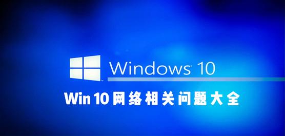 Win10网络出现问题怎么办?Win10网络相关问题大全