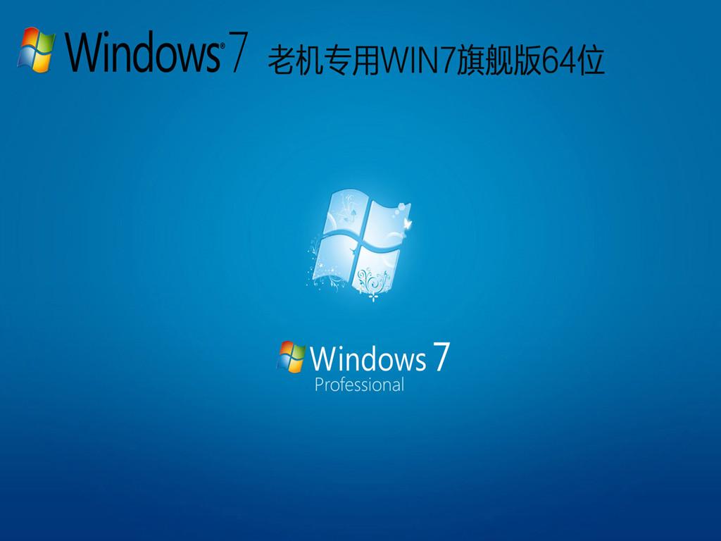 老机专用超流畅WIN7旗舰版64位 V2021.02