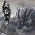 鬼谷八荒精卫神树守护者衣服MOD V2.14 免费版