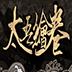 太吾绘卷 V1.0 中文版