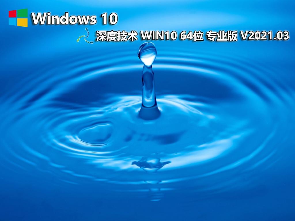 深度技术 GHOST WIN10 64位纯净专业版 V2021.03