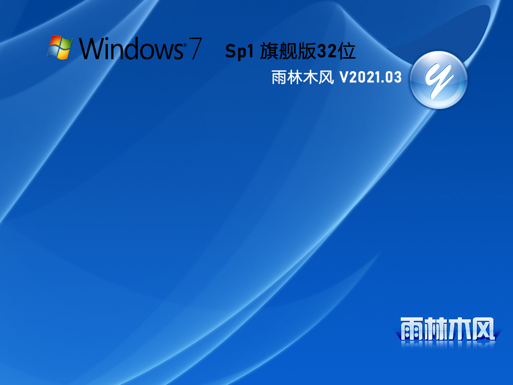 雨林木风 GHOST WIN7 32位 纯净旗舰版 V2021.03