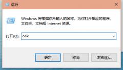 屏幕键盘怎么打开?电脑屏幕键盘打开方法教程