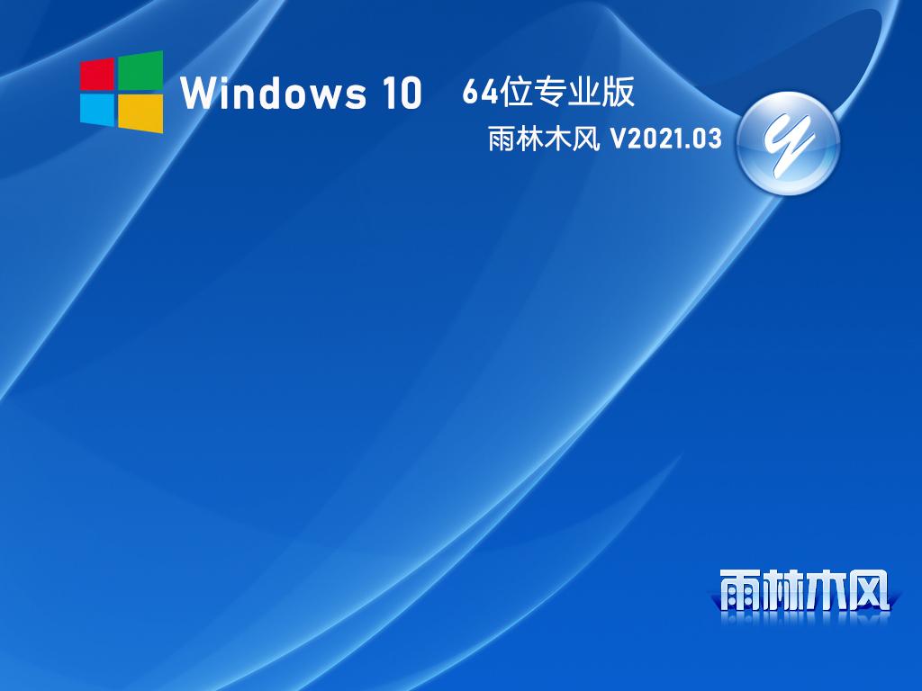 雨林木风Win10 专业版64位 V2021.03