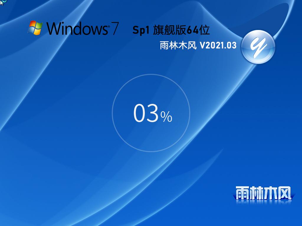 雨林木风 GHOST WIN7 64位 纯净旗舰版 V2021.03