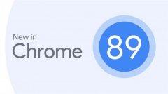 Chrome 89穩定版發布下載:修復大量Bug、降低內存占用等