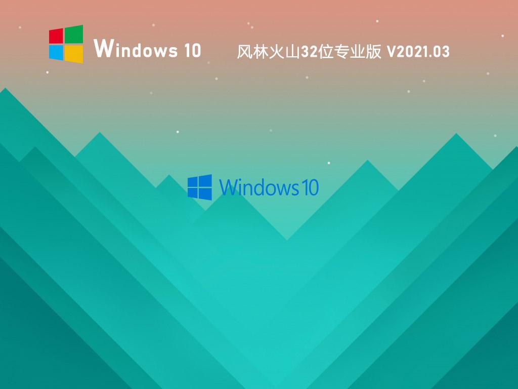 风林火山Win10 32位完美专业版 V2021.03