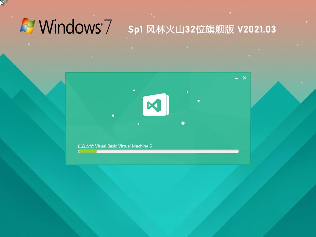 风林火山Win7 32位旗舰稳定版 V2021.03
