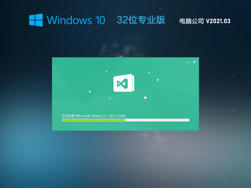 电脑公司 GHOST WIN10 32位 纯净专业版 V2021.03