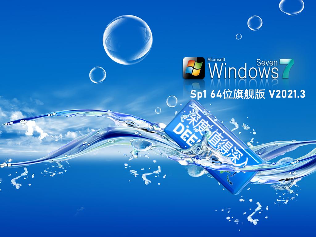 深度技术Windows7 Sp1 64位最新旗舰版 V2021.03