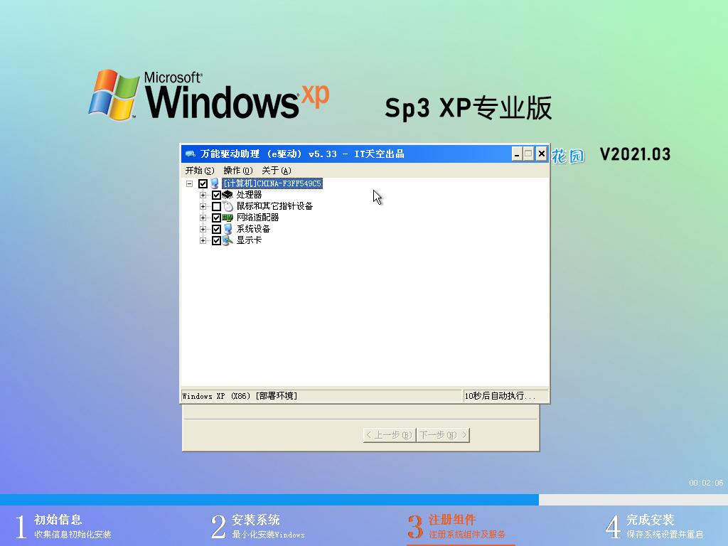 番茄花园 GHOST XP SP3 纯净专业版 V2021.03