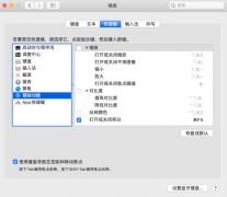 苹果Macbook快捷键使用大全,超详细!