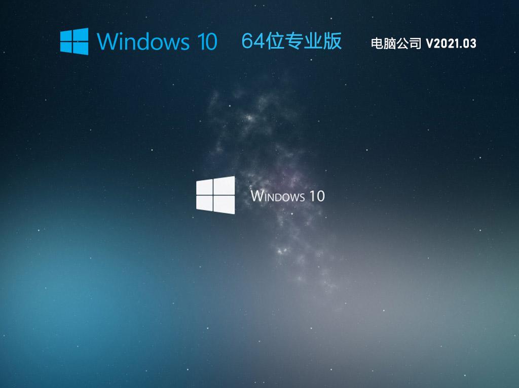 電腦公司Win10 20H2 64位專業版系統 V2021.03