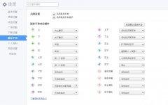 Win7系統如何使用360瀏覽器設置鼠標手勢?