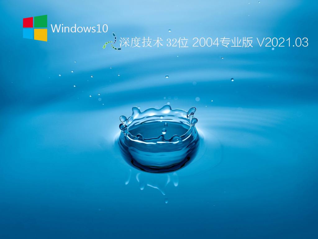 深度技術Win10 2004 32位專業版 V2021.03