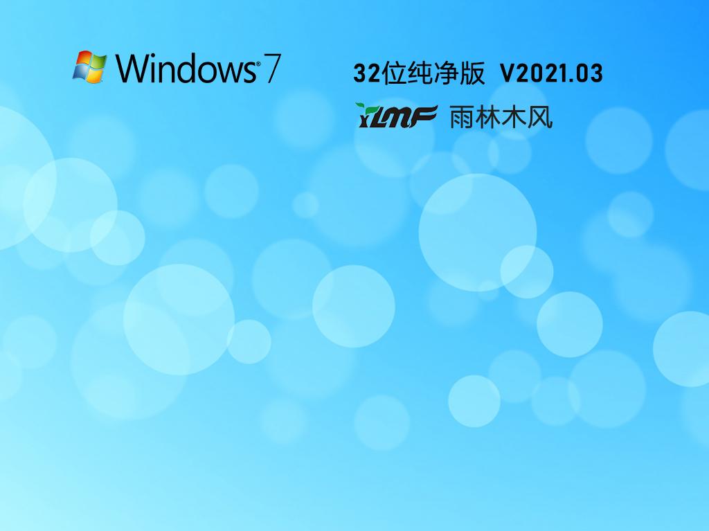 雨林木風 Ghost Windows7 X86 裝機純凈版 V2021.03