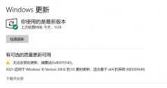 Win10 20H2/2004更新补丁KB5001649安装失败出现错误码0x80070541怎么办?