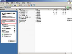 Winxp系統無法搜索文件用不了怎么解決?