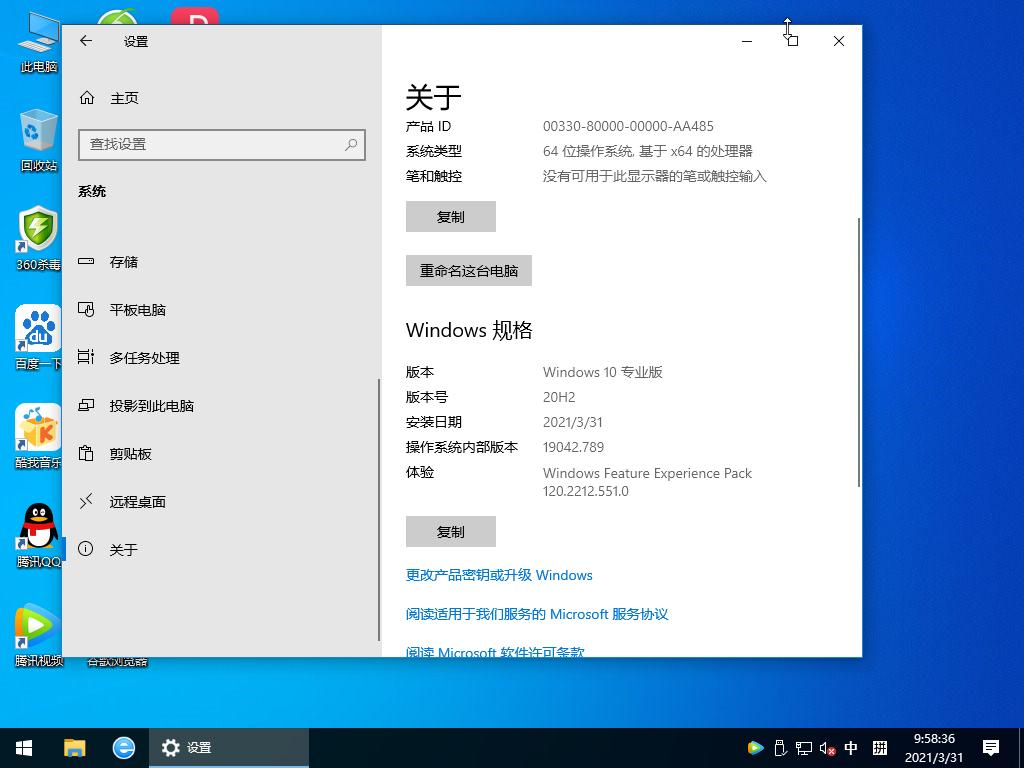 雨林木风Win10 20H2 64位完美装机版 V2021.04