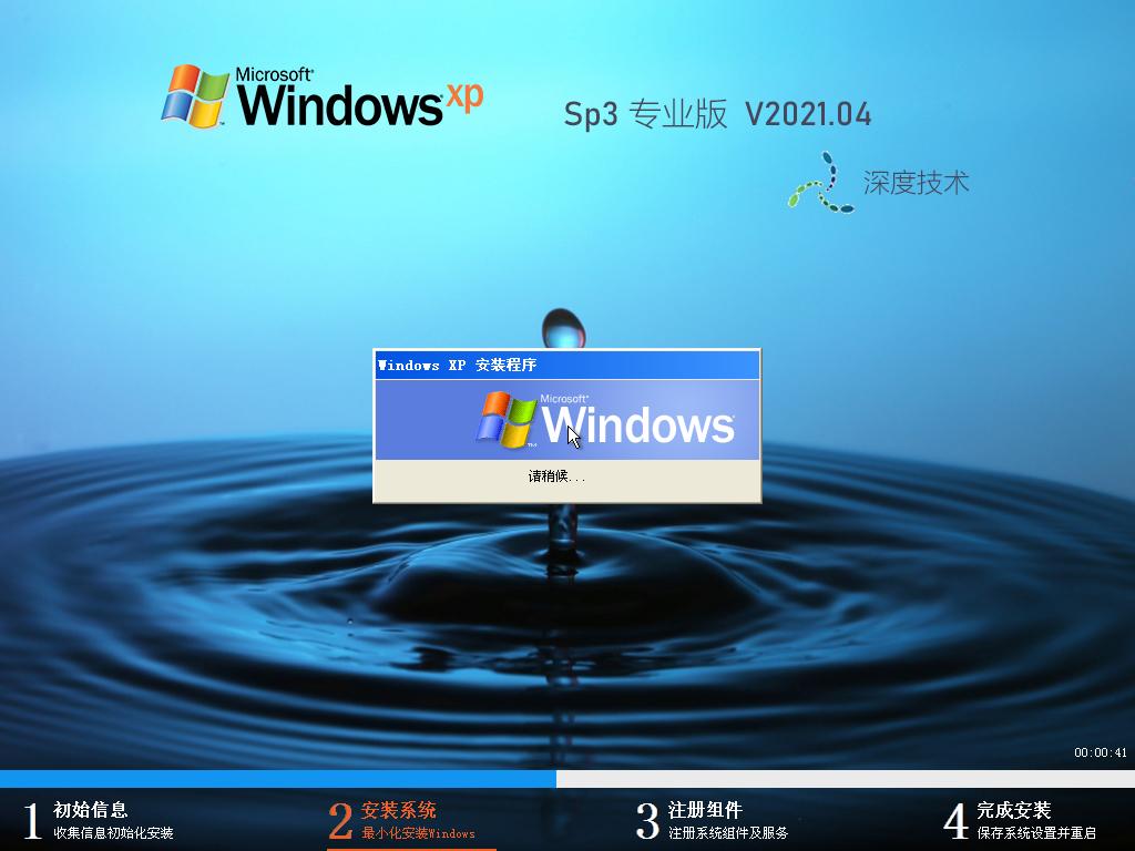 深度技术GHOST XP SP3 通用装机版 V2021.04