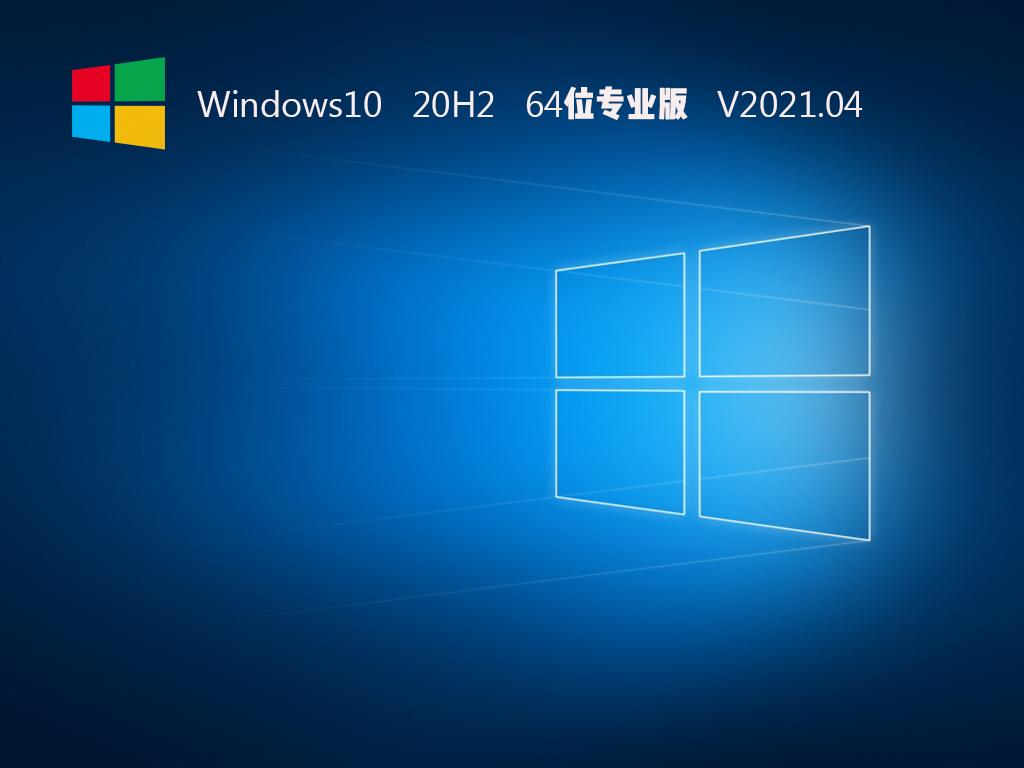 Windows10 20H2 64位專業版 V2021.04