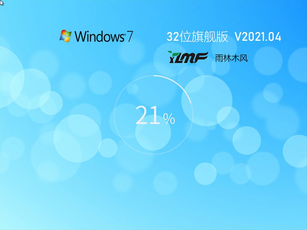 雨林木风Win7 32位全新旗舰版 V2021.04