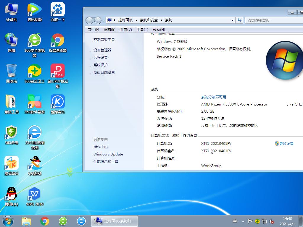 雨林木風Win7 32位全新旗艦版 V2021.04