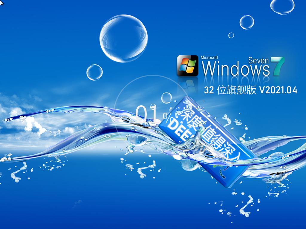 深度技術Win7 32位最新旗艦版 V2021.04