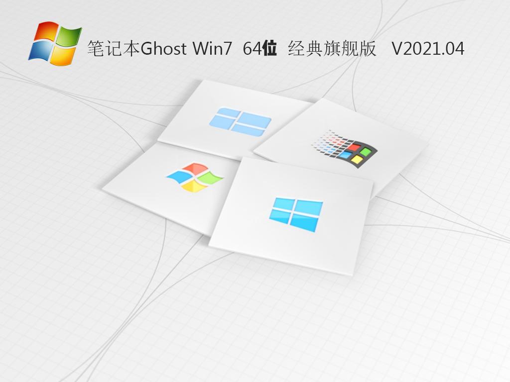筆記本Ghost Win7 64位 經典旗艦版 V2021.04