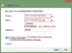 Win8系统开机自动连接宽带怎么设置?