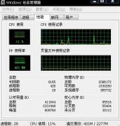 Winxp系統任務管理器打不開怎么辦?