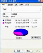 Winxp系統c盤轉ntfs格式的方法